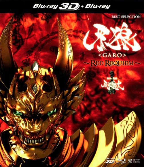 【中古】牙狼 <GARO> RED REQUIEM 3D+2D 【ブルーレイ】/小西遼生