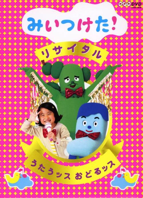 【中古】みいつけた! リサイタル うたうッス おどるッス 【DVD】/熊田胡々