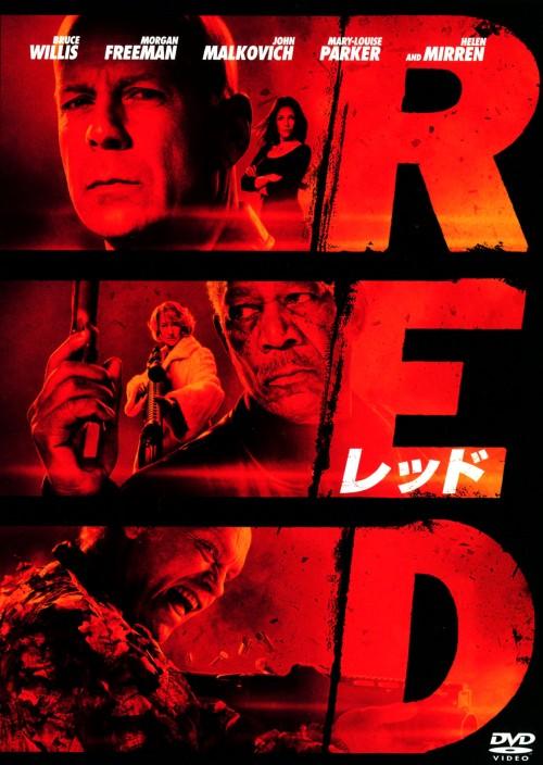 【中古】RED/レッド 【DVD】/ブルース・ウィリス