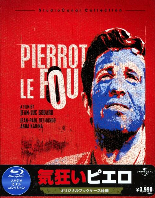 【中古】気狂いピエロ 【ブルーレイ】/ジャン=ポール・ベルモンド