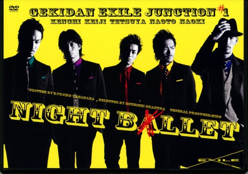 【中古】NIGHT BALLET 【DVD】/劇団EXILE
