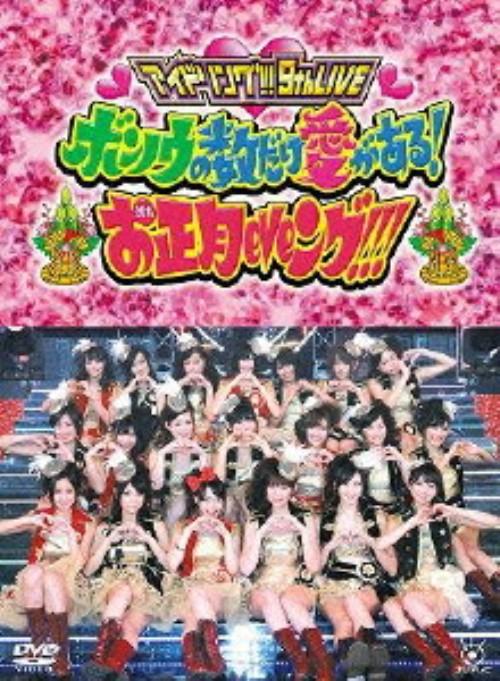 【中古】アイドリング!!!9thライブ ボンノウの数だけ愛があ… 【DVD】/アイドリング!!!