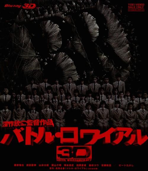 【中古】バトル・ロワイアル 3D 【ブルーレイ】/藤原竜也