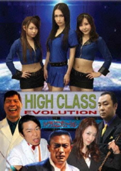 【中古】ハイクラス EVOLUTION 【DVD】/かでなれおん