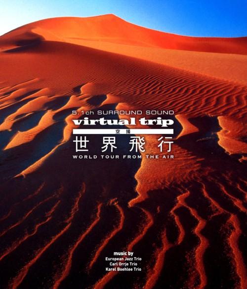 【中古】【BD】virtual trip 空撮 世界…BD・DVDセット 【ブルーレイ】
