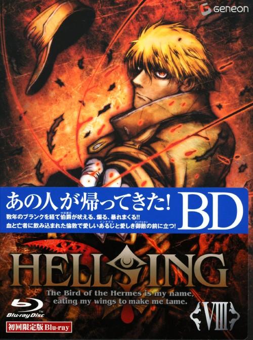 【中古】初限)8.ヘルシング (OVA) 【ブルーレイ】/中田譲治