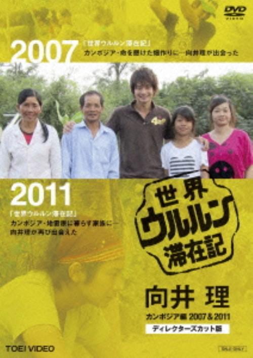 【中古】世界ウルルン滞在記 向井理・カンボジア編2007&2011 【DVD】/向井理