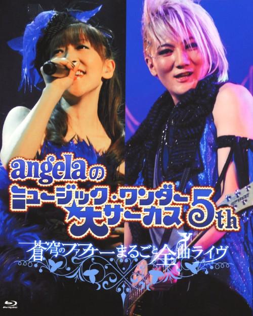 【中古】初限)angelaのミュージック・ワンダー・大サーカス5th… 【ブルーレイ】/angela
