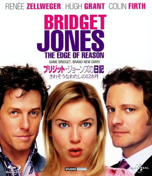 【中古】ブリジット・ジョーンズの日記 きれそうなわたし… 【ブルーレイ】/レニー・ゼルウィガー