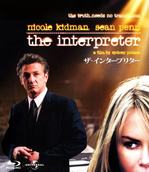 【中古】ザ・インタープリター 【ブルーレイ】/ニコール・キッドマン