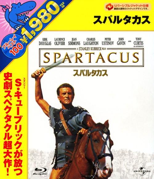 【中古】スパルタカス (1960) 【ブルーレイ】/カーク・ダグラス