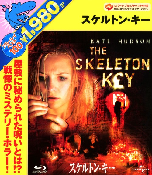 【中古】スケルトン・キー 【ブルーレイ】/ケイト・ハドソン
