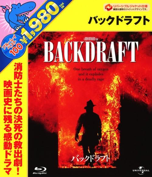 【中古】バックドラフト 【ブルーレイ】/カート・ラッセル