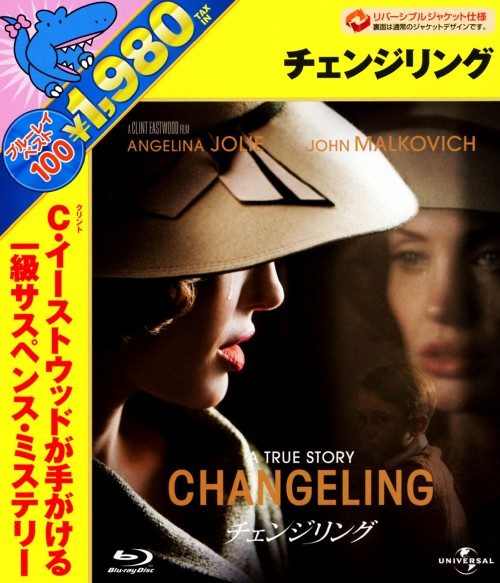 【中古】チェンジリング (2008) 【ブルーレイ】/アンジェリーナ・ジョリー
