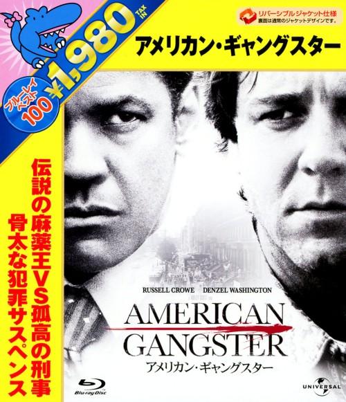 【中古】アメリカン・ギャングスター 【ブルーレイ】/デンゼル・ワシントン