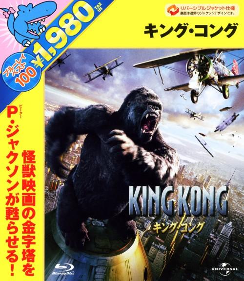【中古】キング・コング (2005) 【ブルーレイ】/ナオミ・ワッツ