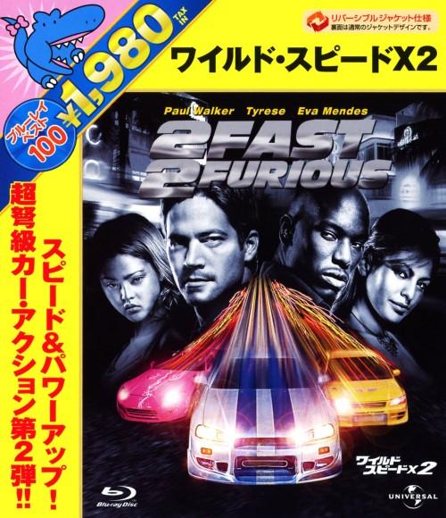 【中古】2.ワイルド・スピードX 【ブルーレイ】/ポール・ウォーカー