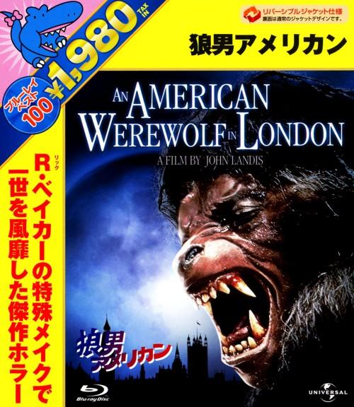 【中古】狼男アメリカン 【ブルーレイ】/デヴィッド・ノートン