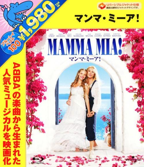 【中古】マンマ・ミーア! 【ブルーレイ】/メリル・ストリープ