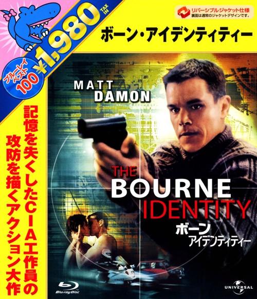 【中古】ボーン・アイデンティティー 【ブルーレイ】/マット・デイモン