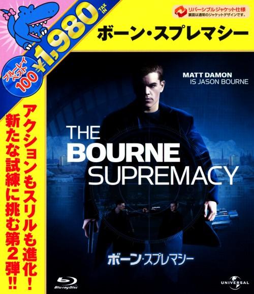 【中古】ボーン・スプレマシー 【ブルーレイ】/マット・デイモン