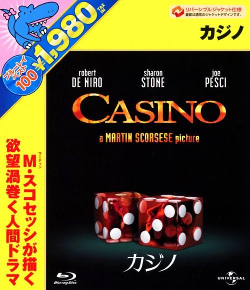 【中古】カジノ 【ブルーレイ】/ロバート・デ・ニーロ