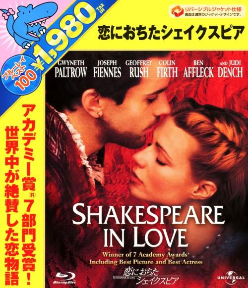 【中古】恋におちたシェイクスピア 【ブルーレイ】/グウィネス・パルトロウ