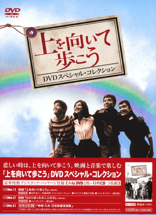 【中古】上を向いて歩こう SP・コレクション 【DVD】/坂本九