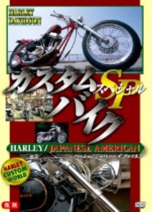 【中古】カスタムバイクSP ハーレー/ジャパニーズ アメリカン 改訂版 【DVD】