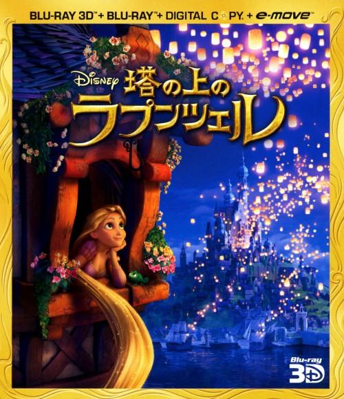 【中古】塔の上のラプンツェル 3D スーパー・セット 【ブルーレイ】/中川翔子