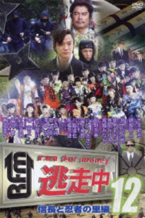 【中古】12.逃走中 run for mon…信長と忍者の里編 【DVD】/TKO