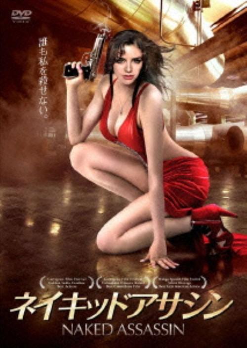 【中古】ネイキッドアサシン NAKED ASSASSIN 【DVD】/フローラ・マルティネス