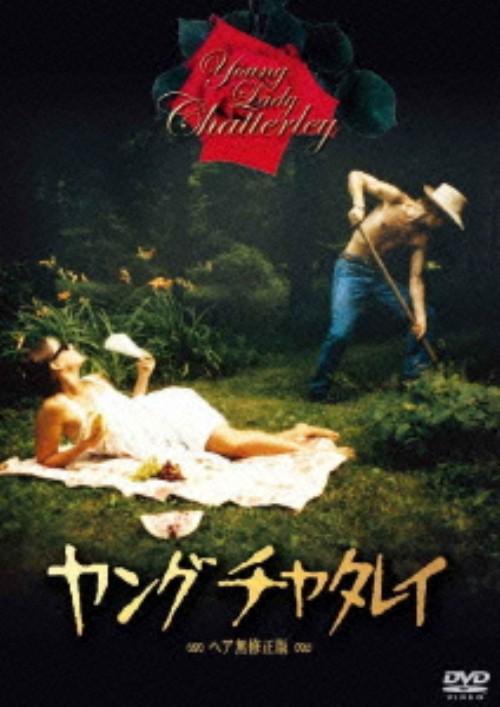【中古】ヤングチャタレイ ヘア無修正版 【DVD】/ハーレー・マックブライト