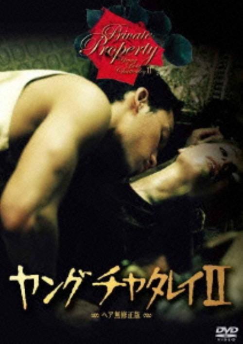 【中古】2.ヤングチャタレイ ヘア無修正版 【DVD】/ハーレー・マックブライト