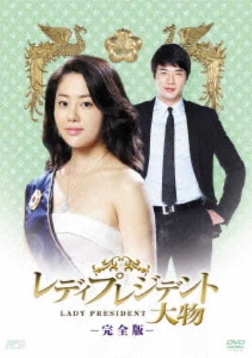 【中古】2.レディプレジデント 大物 完全版 BOX 【DVD】/クォン・サンウ