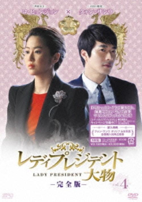 【中古】4.レディプレジデント 大物 完全版 BOX 【DVD】/クォン・サンウ