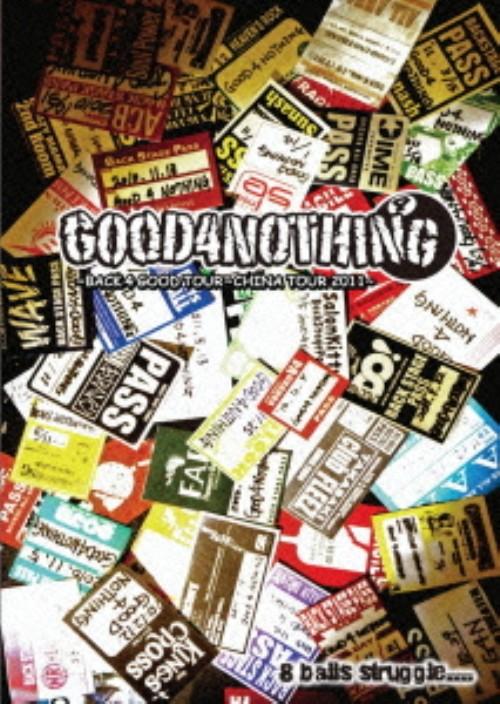 【中古】GOOD 4 NOTHING/8 balls struggle…BACK… 【DVD】/GOOD 4 NOTHING