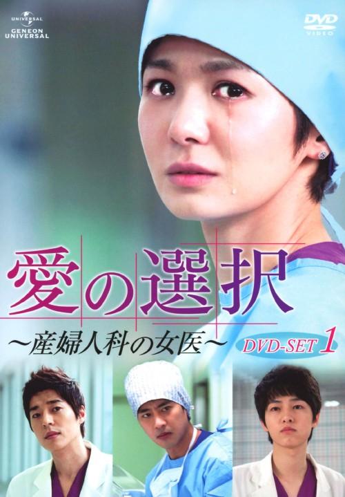 【中古】1.愛の選択 産婦人科の女医 SET 【DVD】/チャン・ソヒ