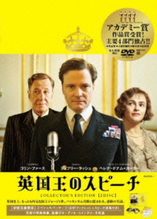 【中古】英国王のスピーチ コレクターズ・ED 【DVD】/コリン・ファース