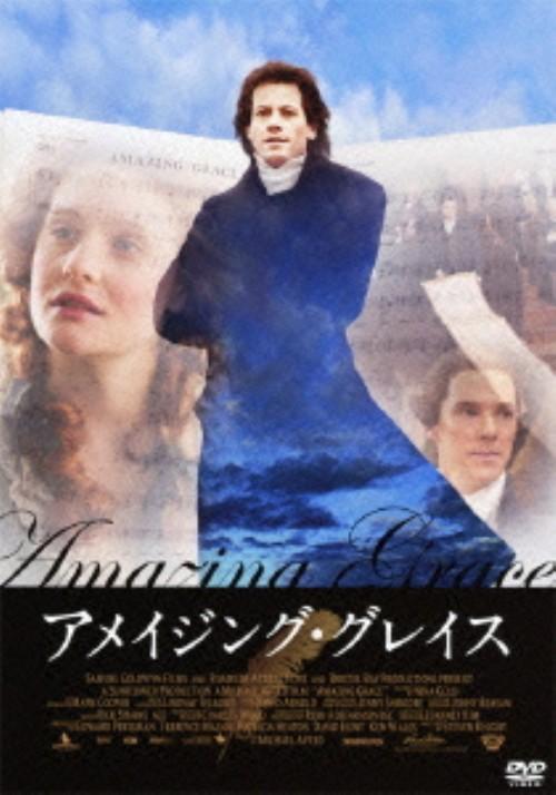 【中古】アメイジング・グレイス (2006) 【DVD】/ヨアン・グリフィズ