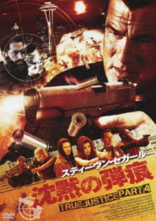 【中古】4.沈黙の弾痕 TRUE JUSTICE 【DVD】/スティーヴン・セガール