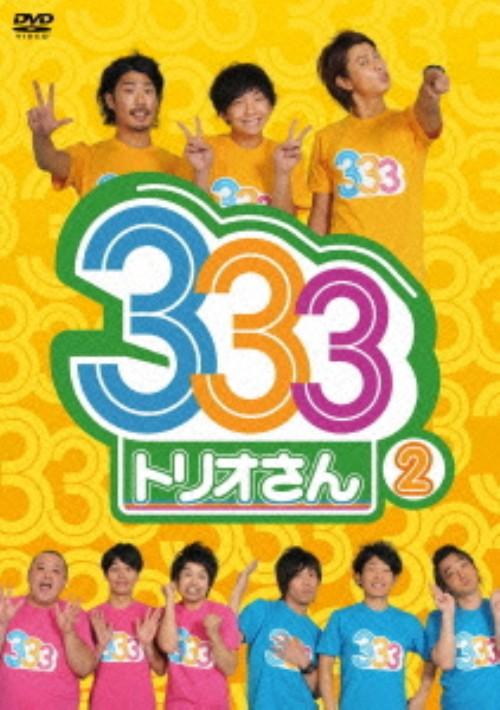 【中古】2.333(トリオさん) 【DVD】/パンサー