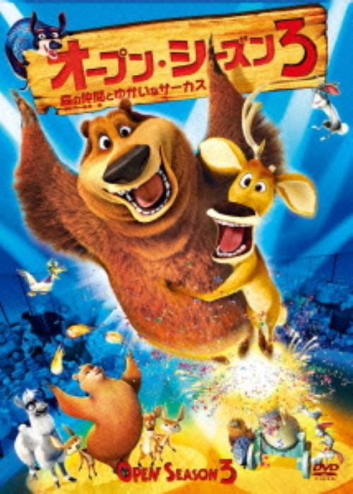 【中古】3.オープン・シーズン 森の仲間とゆかいなサーカス 【DVD】/ジョエル・マクヘイル