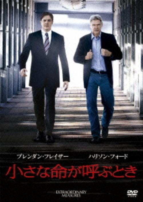 【中古】小さな命が呼ぶとき 【DVD】/ブレンダン・フレイザー