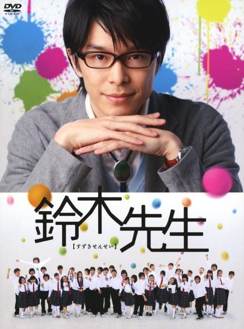 【中古】鈴木先生 完全版 BOX 【DVD】/長谷川博己