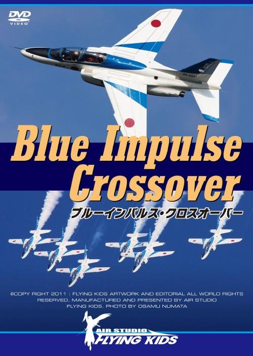 【中古】ブルーインパルス・クロスオーバー 【DVD】