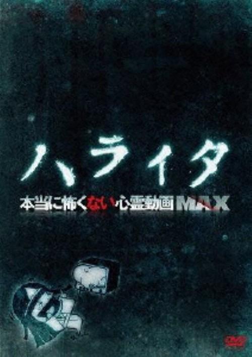 【中古】ハライタ 本当に怖くない心霊動画MAX 【DVD】