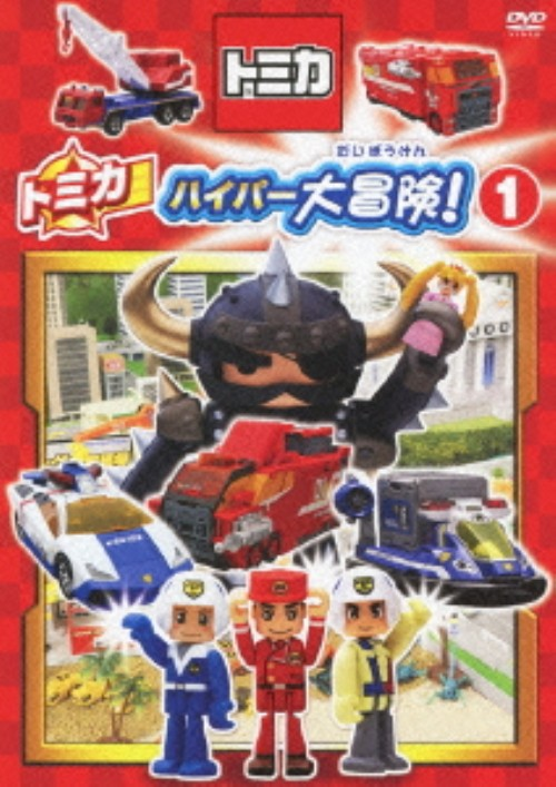 【中古】1.トミカハイパー大冒険! 【DVD】