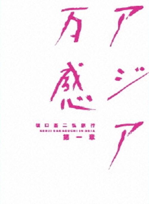 【中古】1.坂口憲二私旅行 アジア万感 【DVD】/坂口憲二