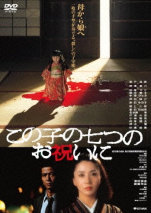 【中古】この子の七つのお祝いに 【DVD】/岩下志麻